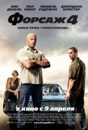 Форсаж 4 / Fast and Furious 4 - краткая рецензия