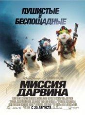 Миссия Дарвина / G-Force (2009)