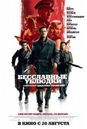 Бесславные ублюдки / Inglourious Basterds (2009)