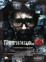 Пятница 12-е (2009)