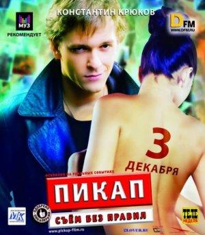 Пикап: Съём без правил (2009) OST