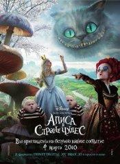 Alice in Wonderland / Алиса в стране чудес (2010)