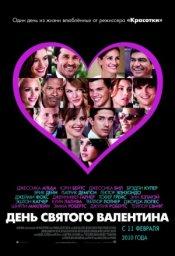День Святого Валентина / Valentine's Day (2010)