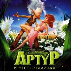 Артур и месть Урдалака / Arthur Et la Vengeance de Maltazard OST (2009)