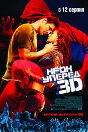 Шаг вперед 3Д / Step Up 3-D (2010)