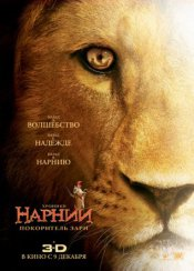 Хроники Нарнии: Покоритель Зари / The Chronicles of Narnia: The Voyage of t ...
