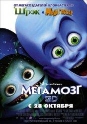 Мегамозг / Megamind (2010)