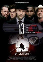 13 / Тринадцать (2010)