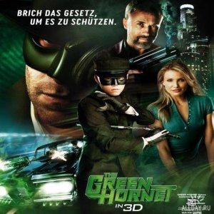 Зелёный Шершень / The Green Hornet - OST (2011)