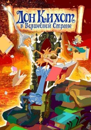 Постер к фильму Дон Кихот в волшебной стране