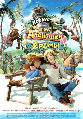 Постер к фильму Новые приключения Аленушки и Еремы