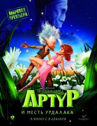 Постер к фильму Артур и месть Урдалака