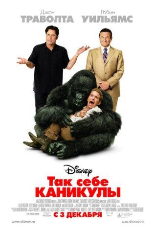 Постер к фильму Так себе каникулы