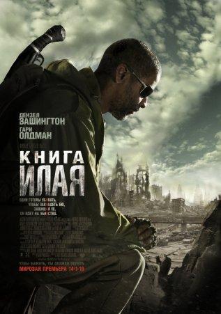 Постер к фильму Книга Илая