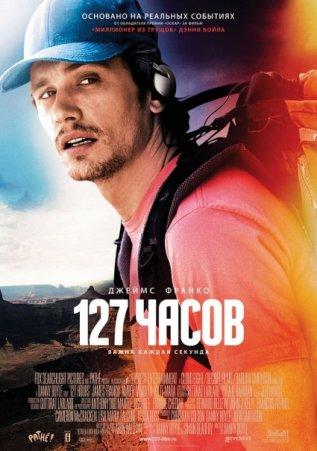 Постер к фильму 127 часов