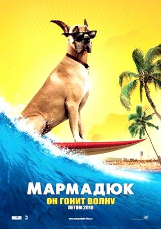 Постер к фильму Мармадюк