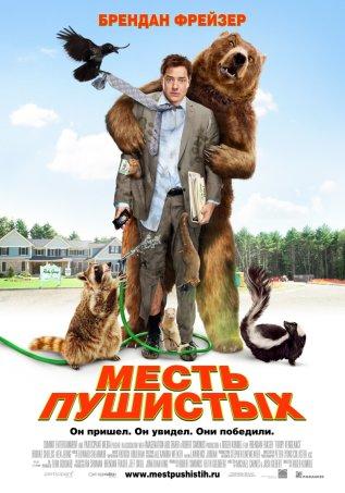 Постер к фильму Месть пушистых