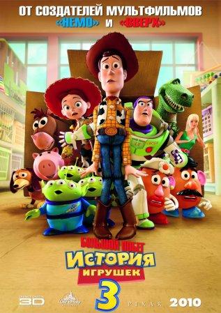 Постер к фильму История игрушек 3: Большой побег