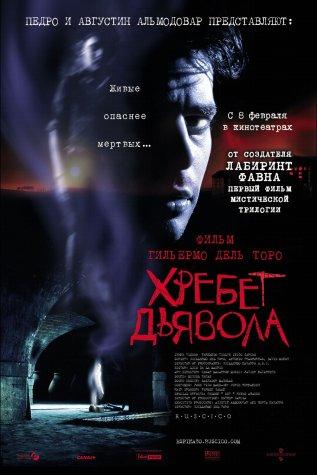 Постер к фильму Хребет дьявола
