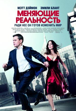 Постер к фильму Меняющие реальность
