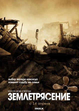 Постер к фильму Землетрясение