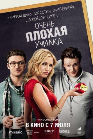 Постер к фильму Очень плохая училка