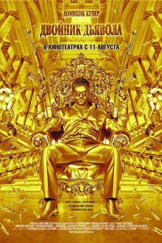 Постер к фильму Двойник дьявола