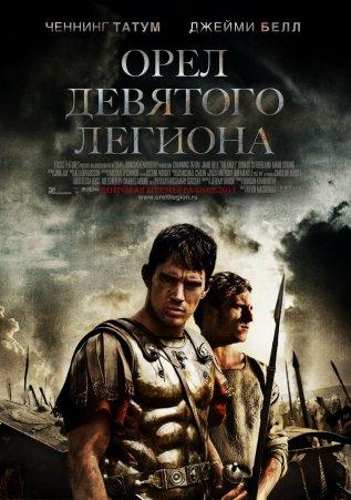 Постер к фильму Орел Девятого легиона