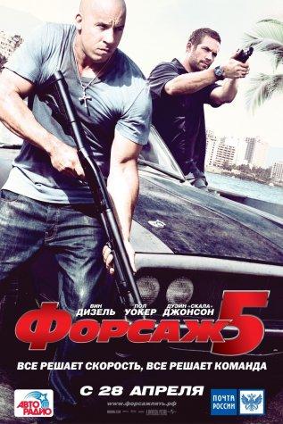 Постер к фильму Форсаж 5