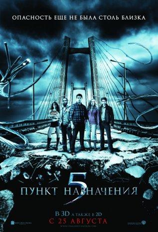 Постер к фильму Пункт назначения 5