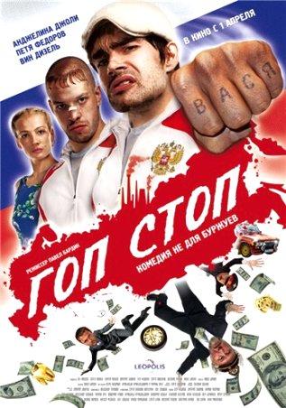 Постер к фильму Гоп-стоп