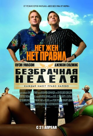 Постер к фильму Безбрачная неделя