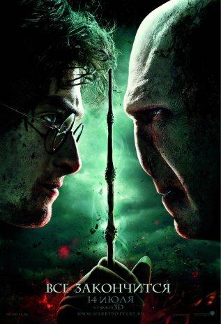 Скачать Гарри Поттер и Дары смерти: Часть 2