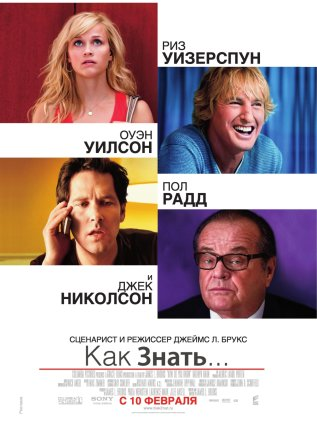 Постер к фильму Как знать...