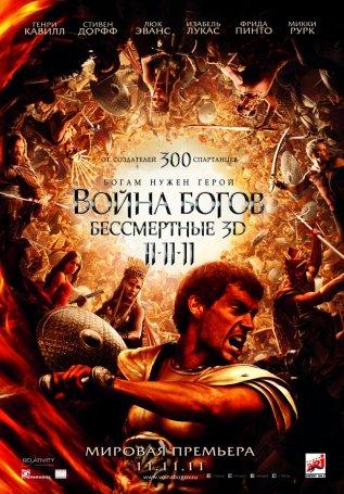 Постер к фильму Война Богов: Бессмертные