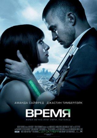 Постер к фильму Время
