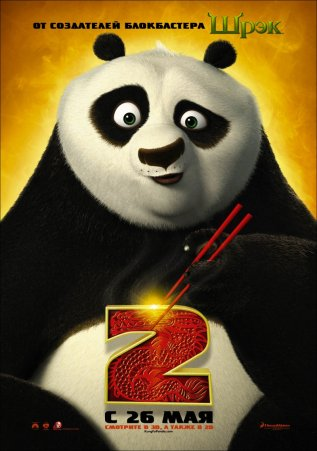 Постер к фильму Кунг-фу Панда 2