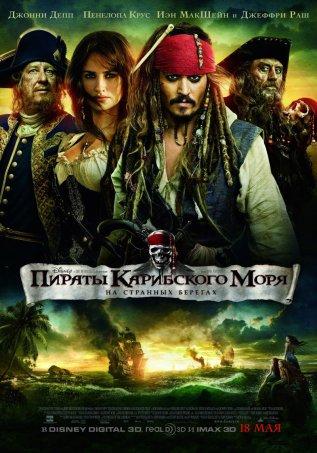 Скачать Пираты Карибского моря 4: На странных берегах