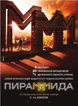 Постер к фильму Пирамммида