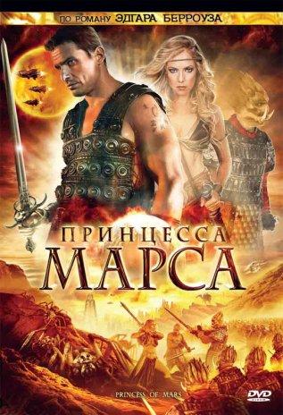 Постер к фильму Принцесса Марса
