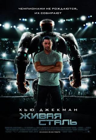 Постер к фильму Живая сталь
