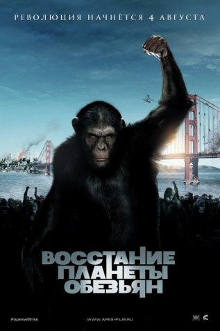 Постер к фильму Восстание планеты обезьян