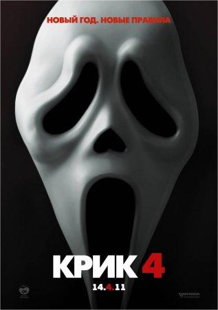 Постер к фильму Крик 4