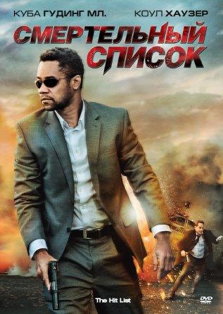 Постер к фильму Смертельный список