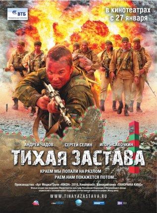 Постер к фильму Тихая застава