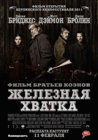 Постер к фильму Железная хватка