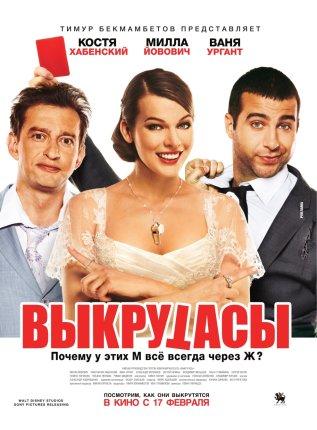 Постер к фильму Выкрутасы