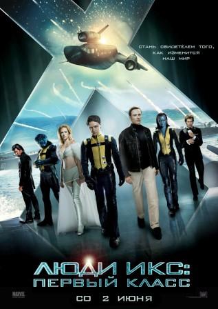 Постер к фильму Люди Икс: Первый класс