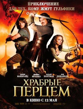 Постер к фильму Храбрые перцем