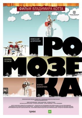 Постер к фильму Громозека